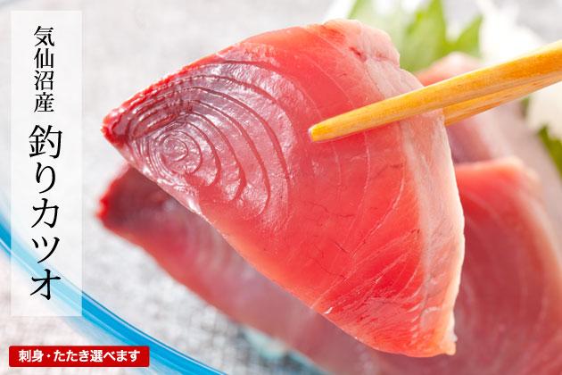 気仙沼産「釣りかつお」お刺身・たたきをお選び頂けます。