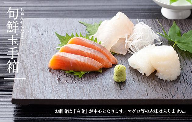 魚屋のおまかせ鮮魚セット「旬鮮玉手箱」