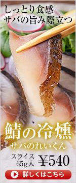 鯖の冷燻(サバのれいくん)
