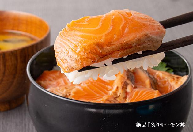 絶品 炙りサーモン丼