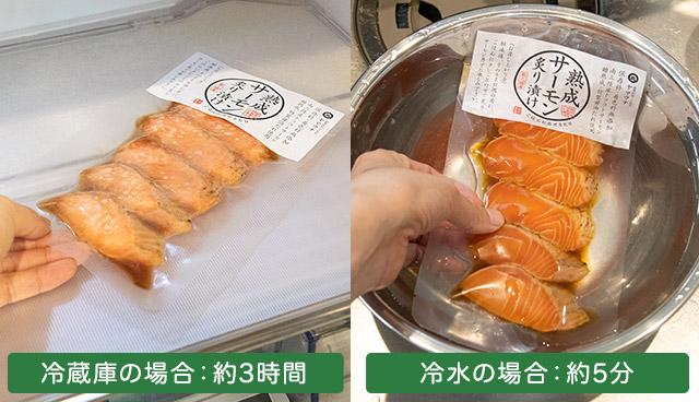 熟成サーモン炙り漬け 解凍方法