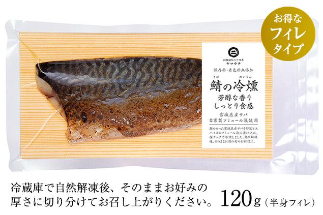 鯖の冷燻(さばのれいくん)お好きな厚さで楽しめるフィレ(ノンスライス)120g入りパックでお届け。