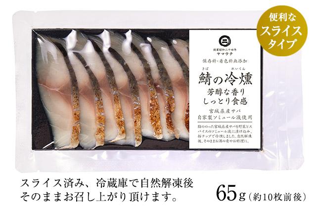 鯖の冷燻(さばのれいくん)便利なスライス・食べきりサイズの65g入りパックでお届け。