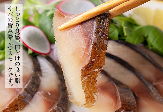鯖の冷燻(さばのれいくん)鯖の低温スモーク 120g フィレタイプ(ノンスライス)