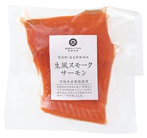 生風スモークサーモン200g
