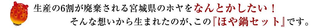 生産の6割が廃棄される宮城県のホヤをなんとかしたい!そんな想いから生まれたのが、この「ほや鍋セット」です。