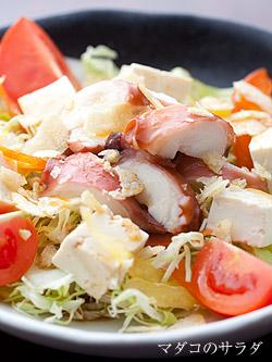 マダコのサラダ