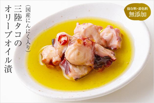 三陸産スモークタコのオリーブオイル漬(90g)