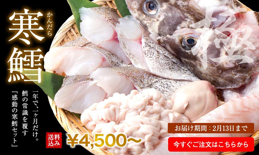三陸の寒鱈(たら)は一年で一ヶ月だけの旬