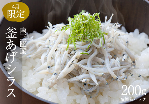 三陸産「釜あげシラス」200g
