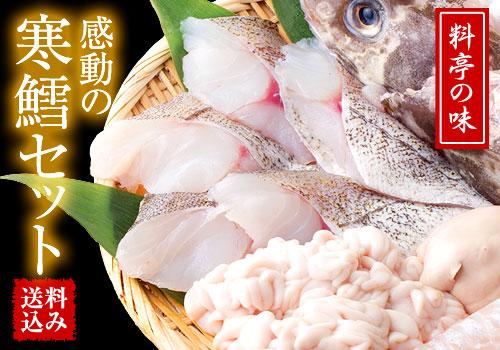 【送料込み】感動の寒鱈(たら)セット~幻のタラ刺身・生白子・切身・アラ~ ※たらの食べ方レシピ付き