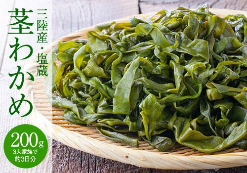 茎わかめの中華風サラダの作り方