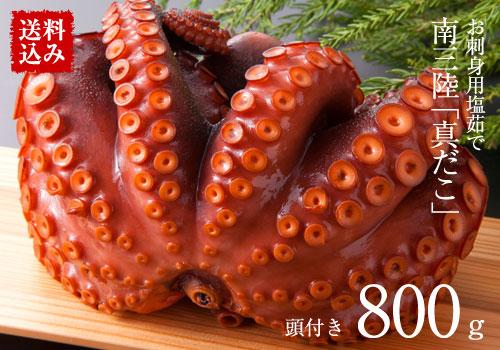 【送料込み】南三陸志津川真だこ(頭付き)約1.0kg ※約4~5人前