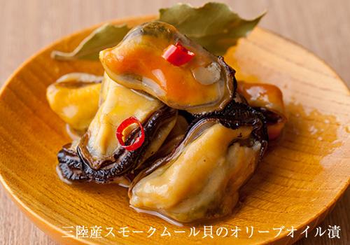 三陸産スモーク魚介のオリーブオイル漬(かき・ほたて・たこ・ムール貝)
