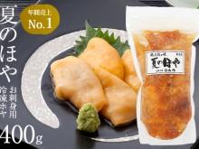 夏のほや(お刺身用急速冷凍生ホヤ)