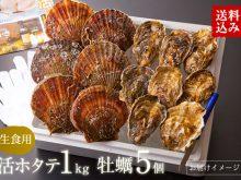 ホタテ1kg・牡蠣5個セット