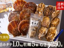 ホタテ・牡蠣・むき身セット