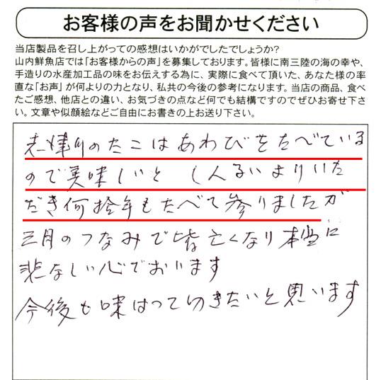 志津川のたこはアワビをたべているので美味しいと、親類よりいただき何十年もたべて参りました