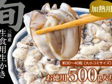 生牡蠣むき身 加熱用