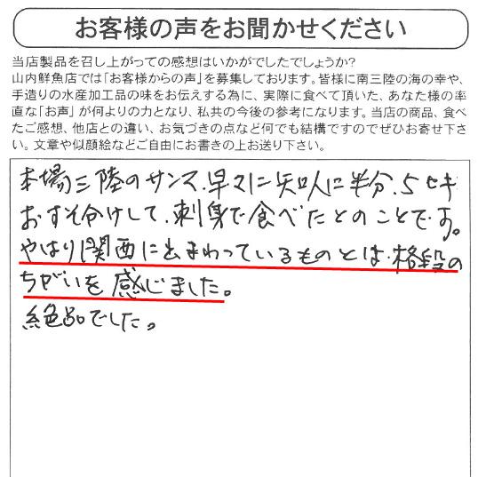 生さんま 口コミ 評判