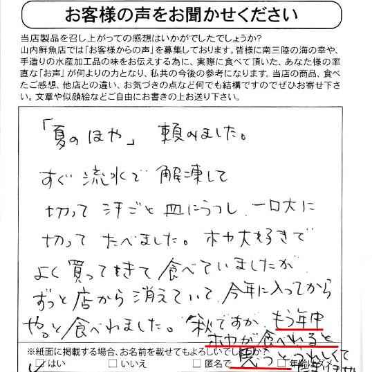 冷凍生ホヤ 口コミ・評価