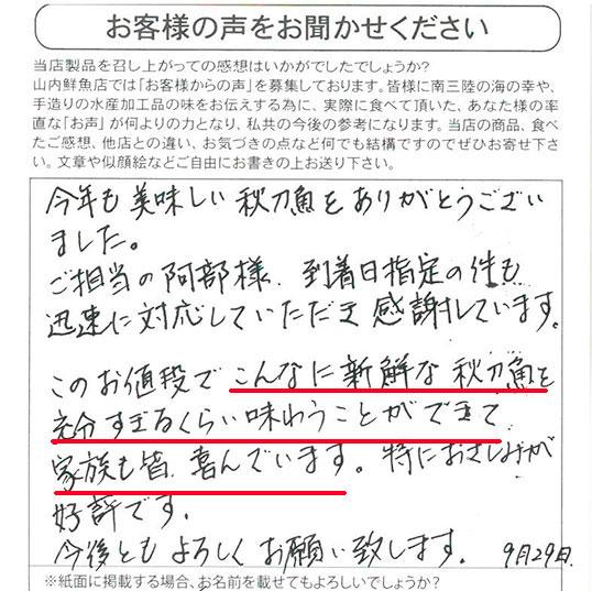 生サンマ 口コミ 評判